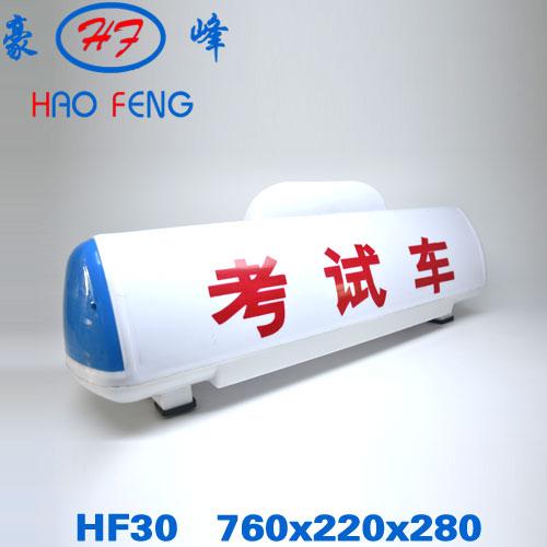 东风雪铁龙爱丽舍06_HF30型 考试车顶灯 - 常州浩峰灯具厂
