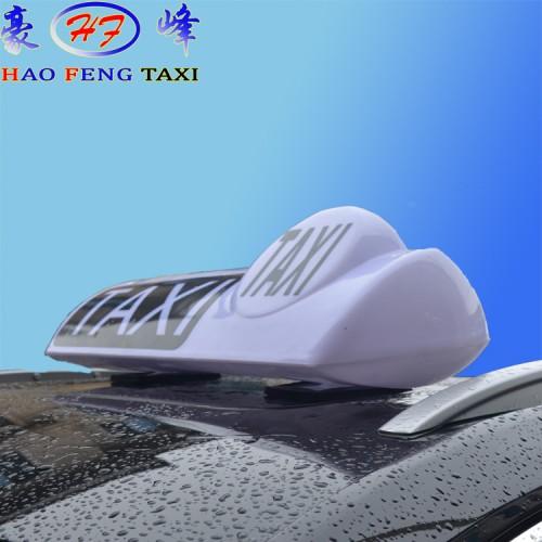 常州九龙汽车灯具厂_HF25-1 LED出租车顶灯 - 常州浩峰灯具厂